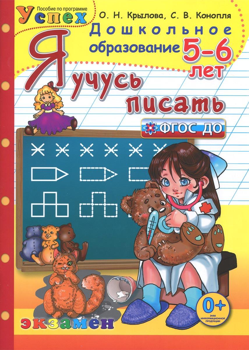 О. Н. Крылова, С. В. Конопля Я учусь писать. 5-6 лет год до школы от а до я тетрадь по подготовке к школе