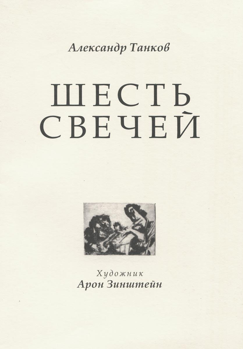 Александр Танков свечей