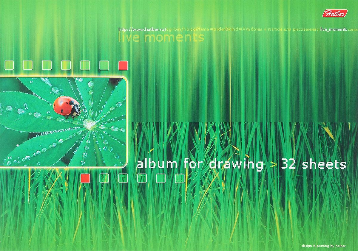 Hatber Альбом для рисования Живые моменты 32 листа 0740532А4вмB_07405Альбом для рисования Hatber Живые моменты непременно порадует маленького художника и вдохновит его на творчество. Альбом изготовлен из белоснежной бумаги с яркой обложкой из плотного картона, оформленной красочным изображением. В альбоме 32 листа. Способ крепления - металлические скрепки. Высокое качество бумаги позволяет рисовать в альбоме карандашами, фломастерами, акварельными и гуашевыми красками.Занимаясь изобразительным творчеством, ребенок тренирует мелкую моторику рук, становится более усидчивым и спокойным.