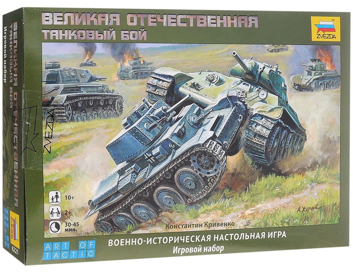 Звезда Настольная игра Великая Отечественная Танковый бой