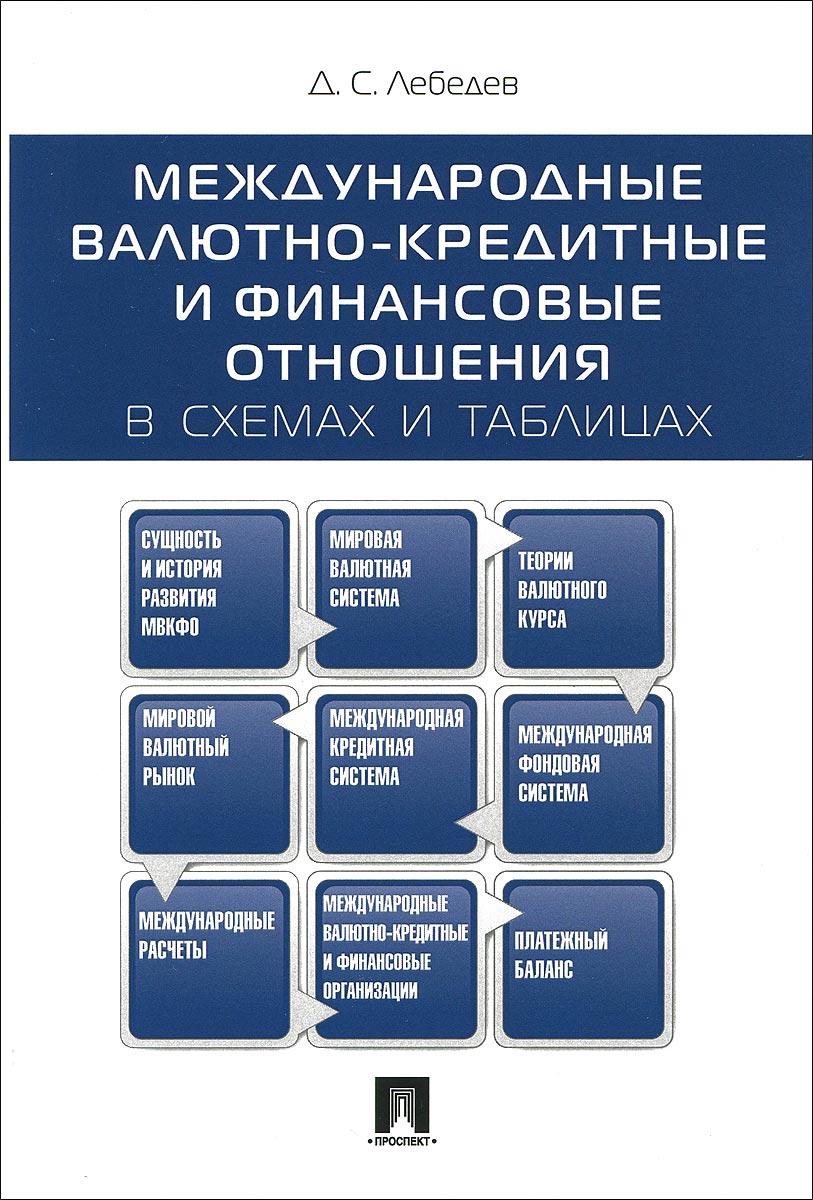 Международные валютно-кредитные и финансовые отношения. В схемах и таблицах. Учебное пособие
