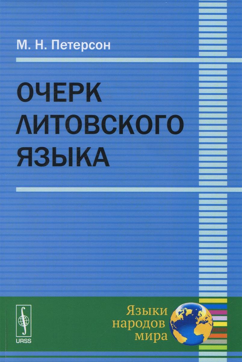Очерк литовского языка. М. Н. Петерсон