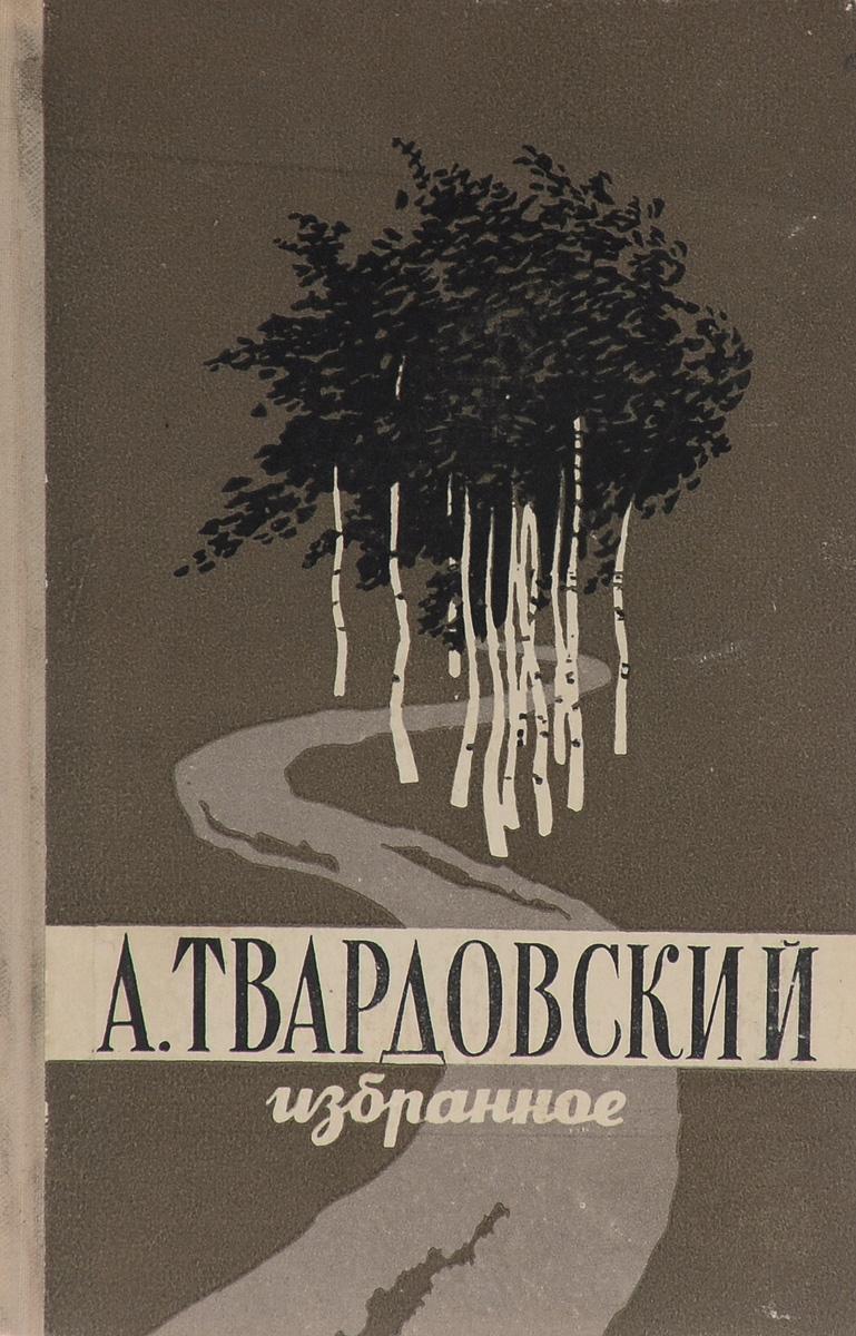 А. Твардовский. Избранное
