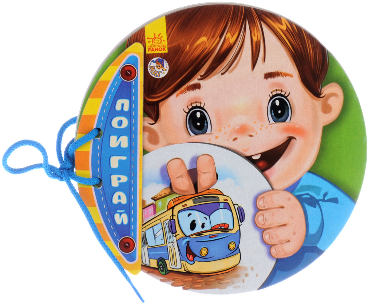 Е. В. Тищенко Троллейбус. Книжка-игрушка песенки для малышей книжка игрушка