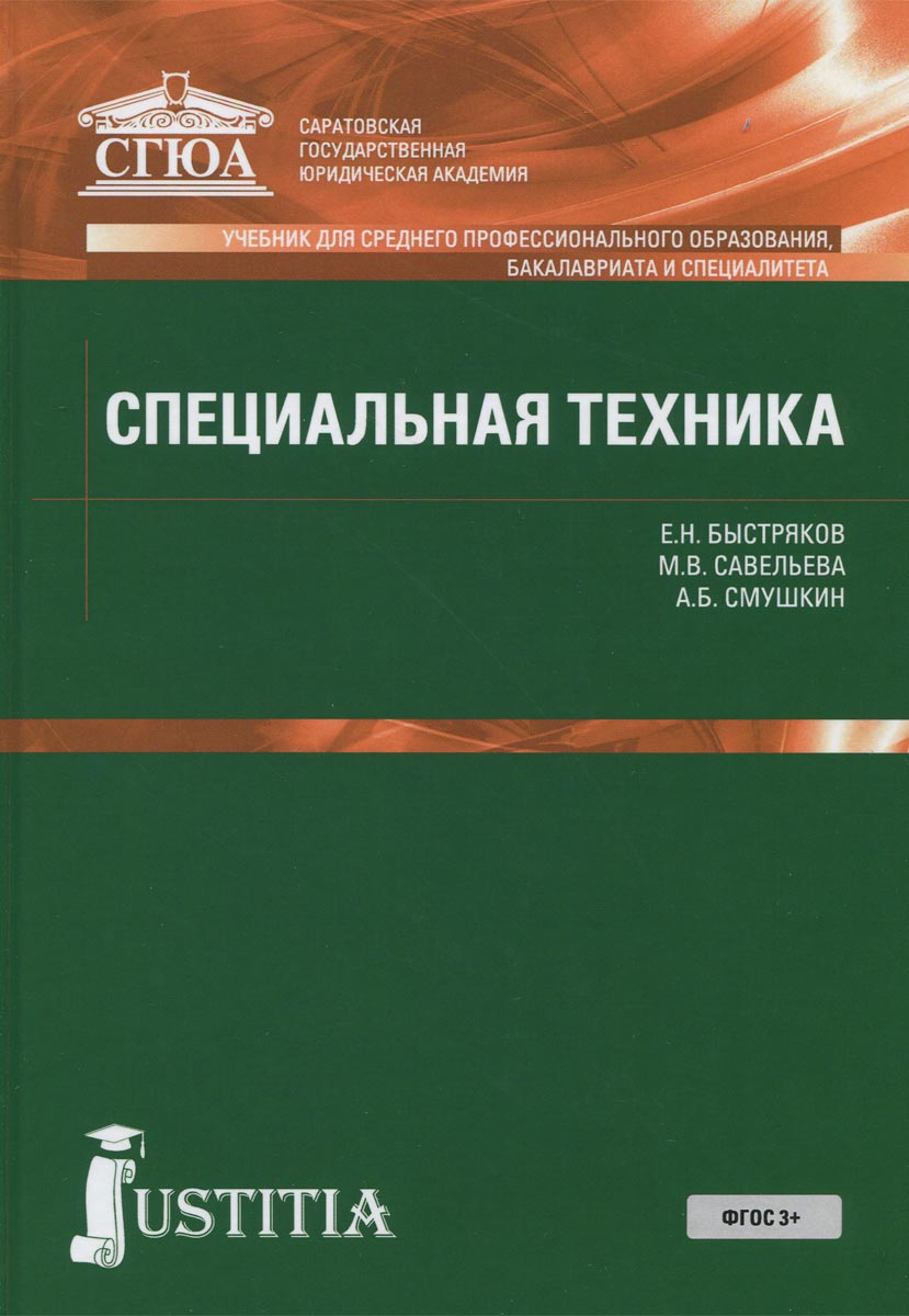 Е. Н. Быстряков, М. В. Савельева, А. Б. Смушкин Специальная техника. Учебное пособие