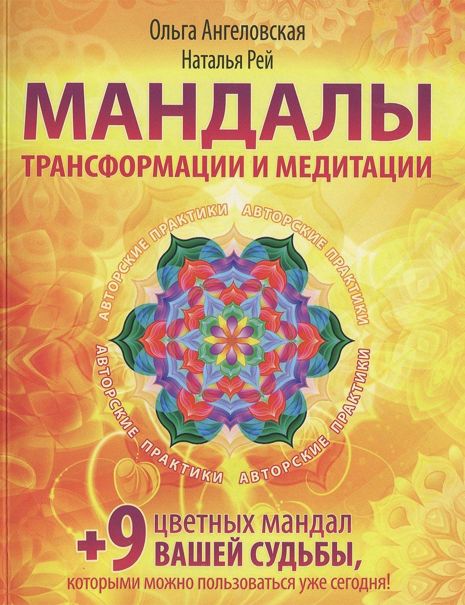 Мандалы трансформации и медитации. Ольга Ангеловская, Наталья Рей