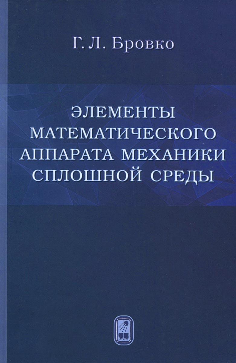 Г. Л. Бровко Элементы математического аппарата механики сплошной среды. Учебное пособие