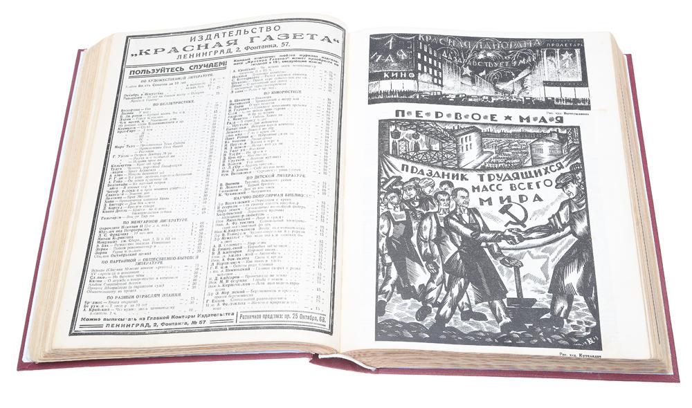 Журнал 'Красная панорама'. Подшивка выпусков №№ 2 - 52 за 1928 год.