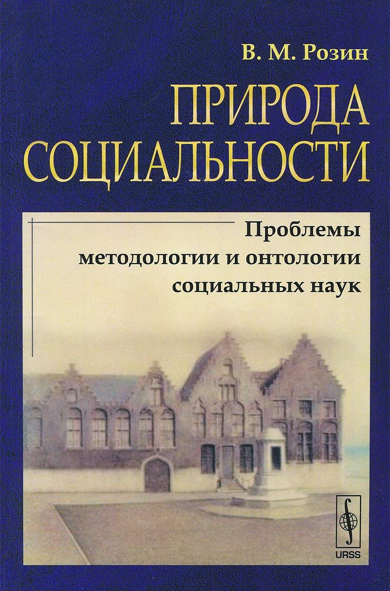 Природа социальности. Проблемы методологии и онтологии социальных наук. В. М. Розин