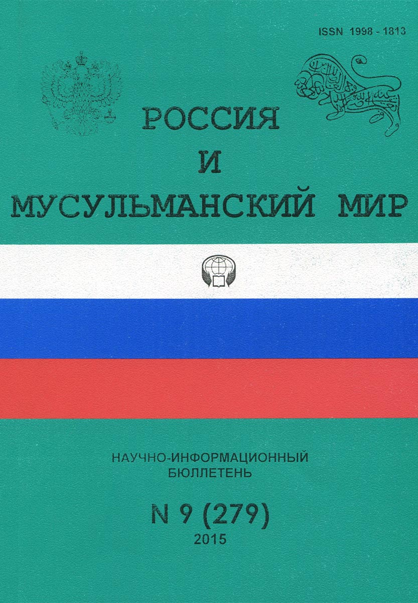 Россия и мусульманский мир, №9 (279), 2015 современные монеты мира информационный бюллетень январь июнь 2015