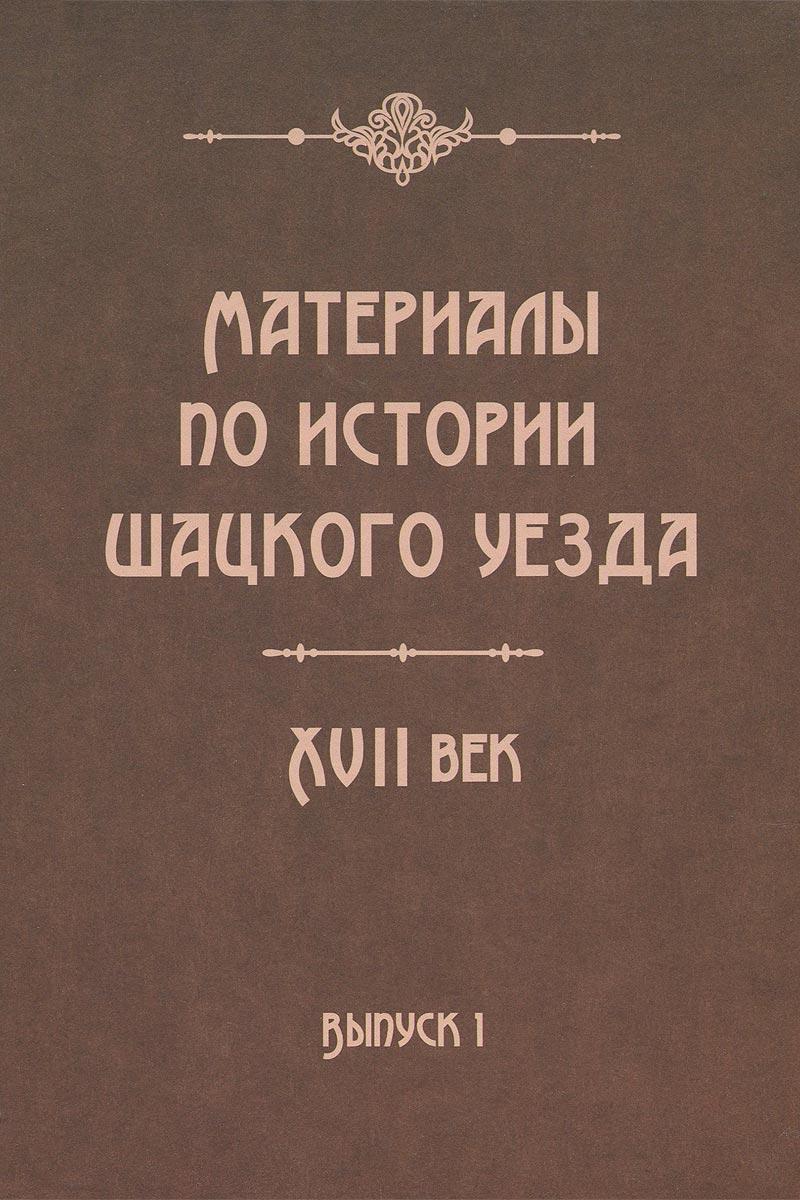 Материалы по истории Шацкого уезда, XVII век. Выпуск 1