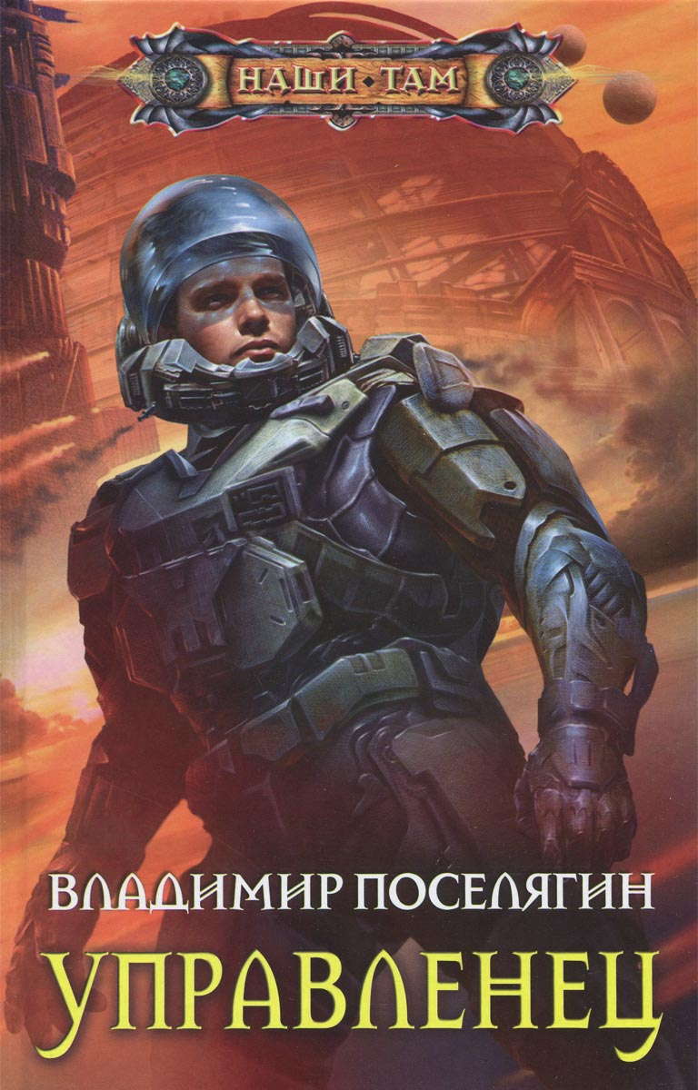 Владимир Поселягин Управленец