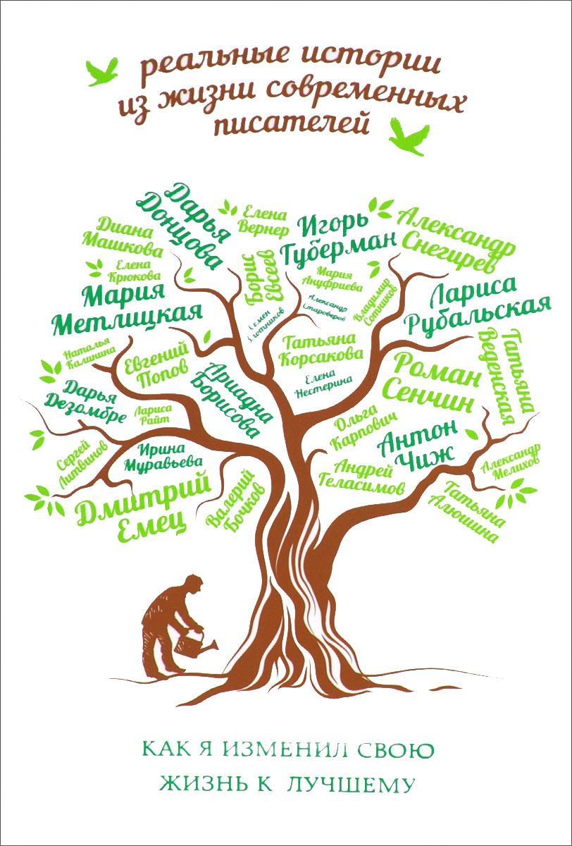Губерман И., Донцова Д., Рубальская Л. и др. Как я изменил свою жизнь к лучшему