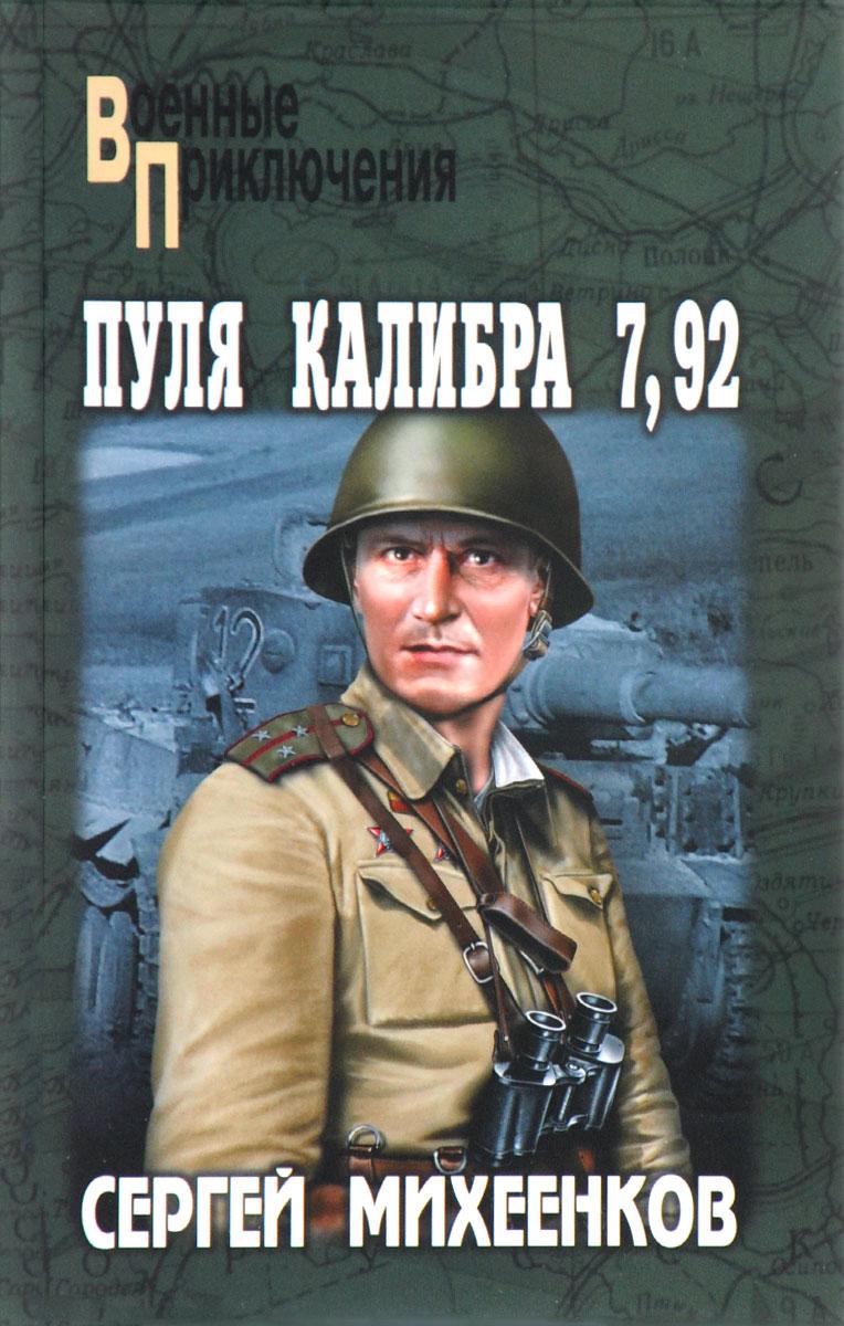Zakazat.ru: Пуля калибра 7,92. Сергей Михеенков