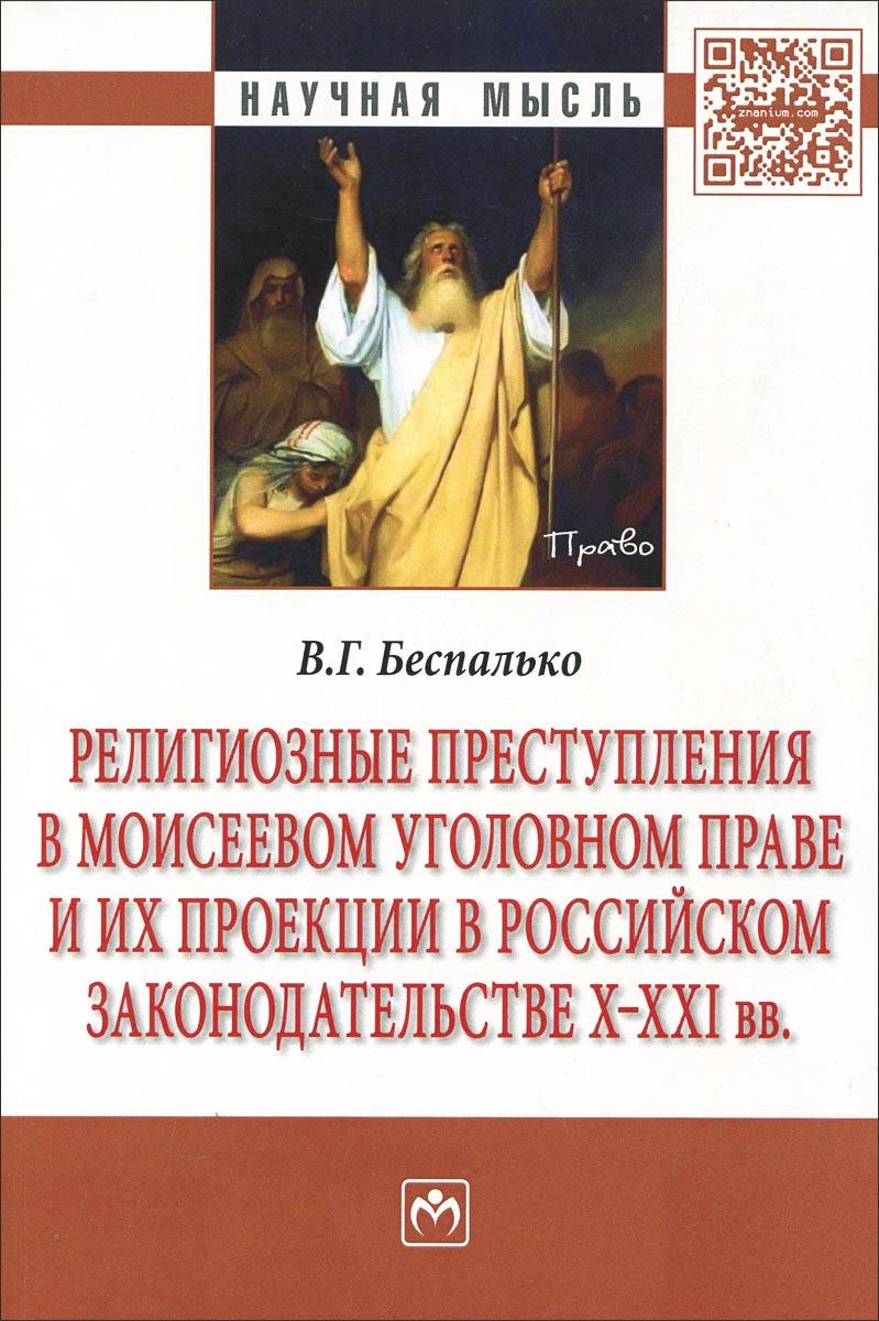 В. Г. Беспалько Религиозные преступления в Моисеевом уголовном праве и их проекции в российском законодательстве X-XXI вв.