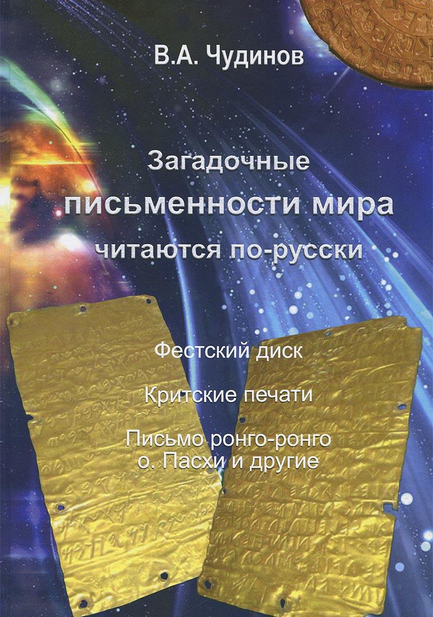 В. А. Чудинов Загадочные письменности мира читаются по-русски. Фестский диск, критские печати, письмо ронго-ронго о. Пасхи и другие