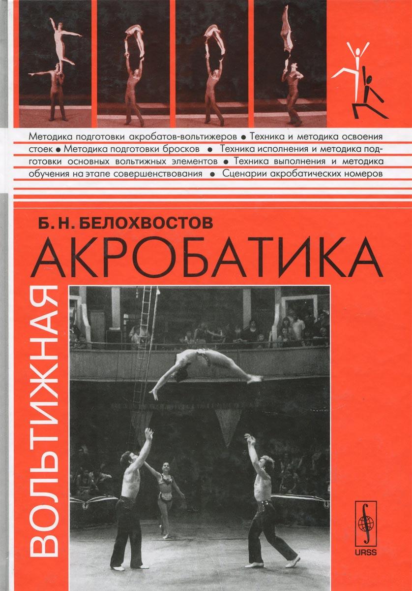 Zakazat.ru Вольтижная акробатика. Б. Н. Белохвостов