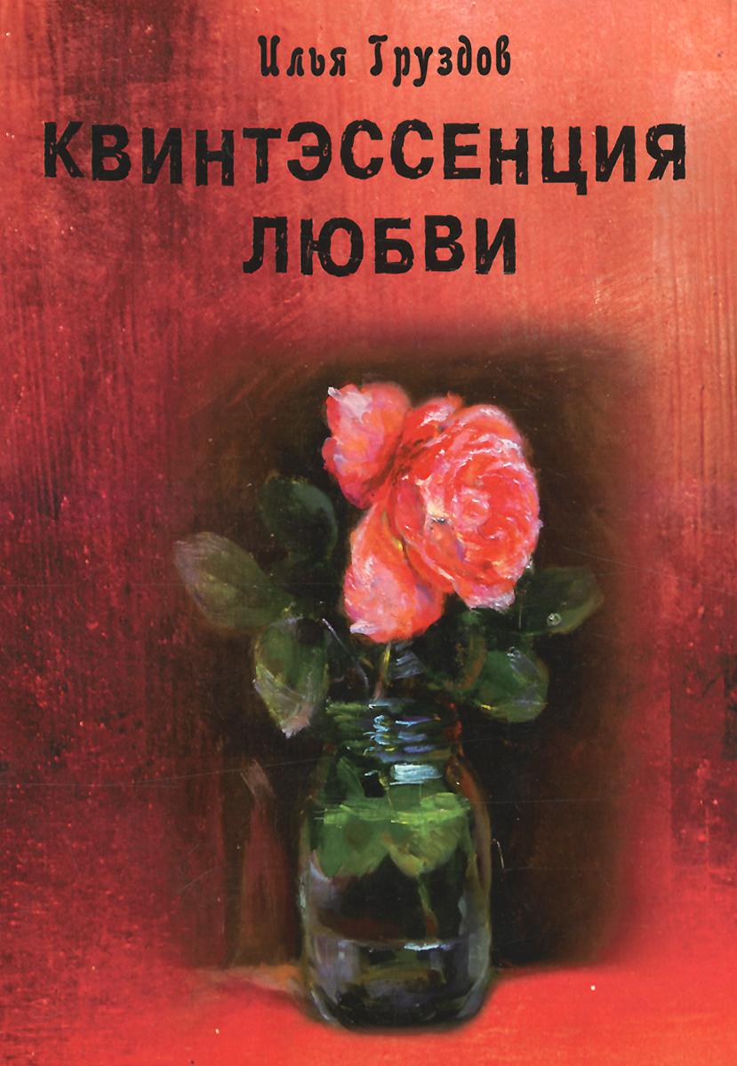 Zakazat.ru: Квинтэссенция любви, или Не для всех. Илья Груздов