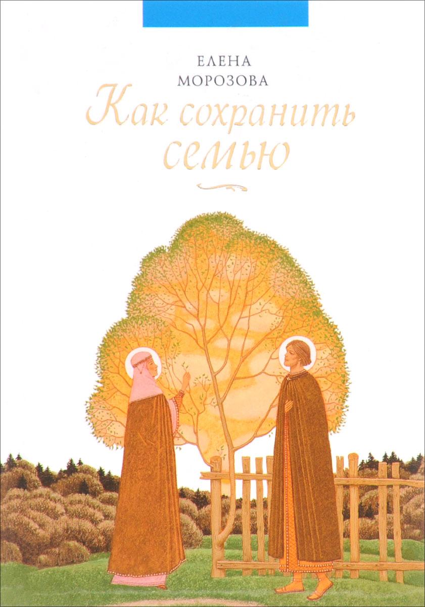 Елена Морозова Как сохранить семью