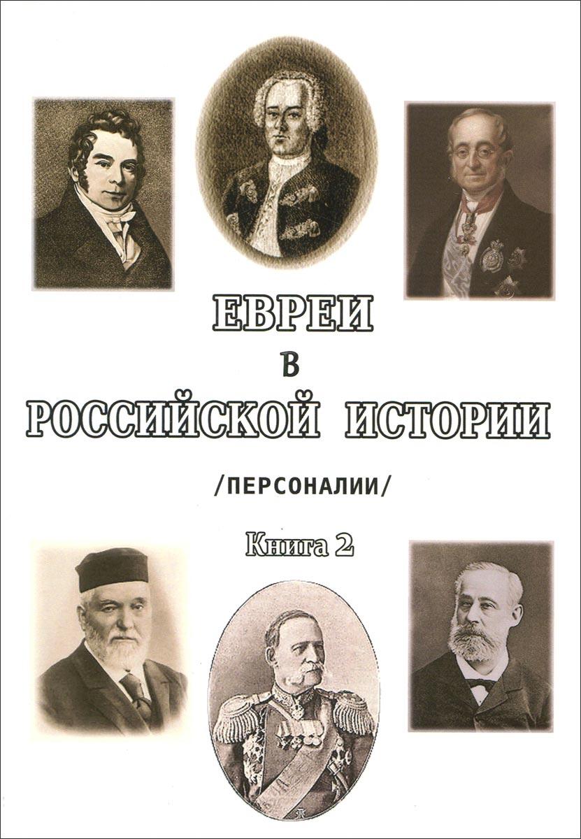 В. М. Малинов Евреи в Российской истории. Персоналии. Книга 2