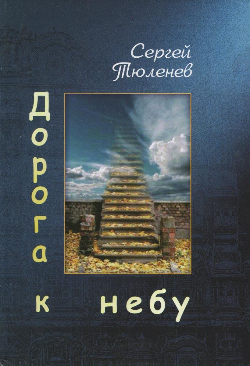 Сергей Тюленев Дорога к небу зачем небу зеркало