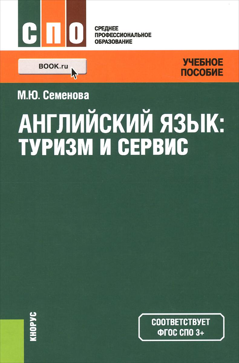 М. Ю. Семенова Английский язык. Туризм и сервис. Учебное пособие
