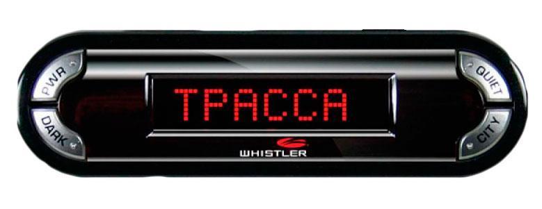 Whistler PRO 3600ST Ru GPS, Black радар-детектор00000008951Новый Whistler Pro-3600ST RU GPS построен на самой новой платформе у Whistler - PRO80ST RU.Интерфейсная модель имеет 3 дополнительных AUX-порта для поддержки в будущем присоединяемых устройств (включая устройства сторонних производителей).Whistler Pro-3600ST RU GPS так же может работать с GPS-базой! GPS будет предупреждать о стационарных радарах, выводить скорость и направление движения, пробег, время в пути, предупреждать о превышении заданного лимита скорости и т.д. Также возможно настроить для индикации с меньшей громкостью, если скорость маленькая. Pro-3600ST RU GPS имеет 2 звуковые шкалы силы сигнала - стандартную и быструю. Хотя обе шкалы линейные, быстрая шкала имеет эффект усиления сигнала. Это подобно звуковой шкале Valentine One.Трехнаправленный матричный текстовый дисплей позволяет установить его в любом месте и получать информацию в неискаженном виде.Модульный дизайн позволяет расширять функциональность за счет GPS, заднего лазерного датчика, лазерных моделейПоддержка на аппаратном уровне систем Стрелка-СТ и похожих малошумящих радаровЭксклюзивная высокопроизводительная антенна7-ми сегментный сверхконтрастный символьный дисплейРежим обнаружения POP 360° Периметр обнаружения Высокоэффективные линзы Голосовой модуль Real Voice Режим АнтиСон - Stay Alert Вседиапазонная защита - Total Band Protection Дополнительный отключаемый цифровой фильтр помех 3 Городских режима4 режима цифровой фильтрации2 варианта индикации силы сигнала - позволяет регулировать чувствительность шкалы Отключение диапазоновРежим приглушения/автоприглушенияФункция сохранения АКБ автомобиляСохранение установокВнешняя температура/Вольтметр Система предупреждений безопасности SWS.