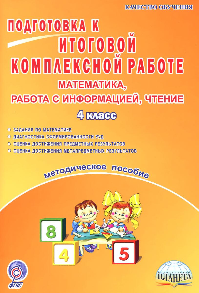 Математика, работа с информацией, чтение. 4 класс. Подготовка к итоговой комплексной работе. Методическое пособие
