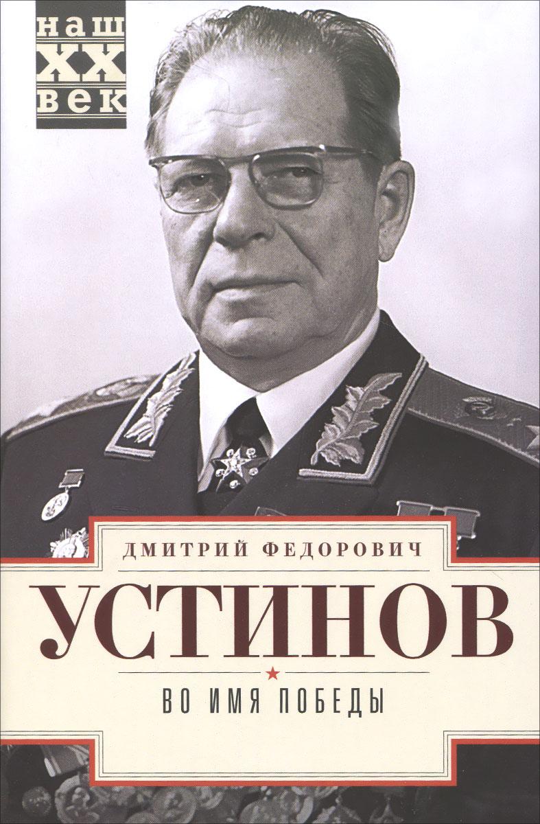 Д. Ф. Устинов Во имя победы во имя гуччи мемуары дочери