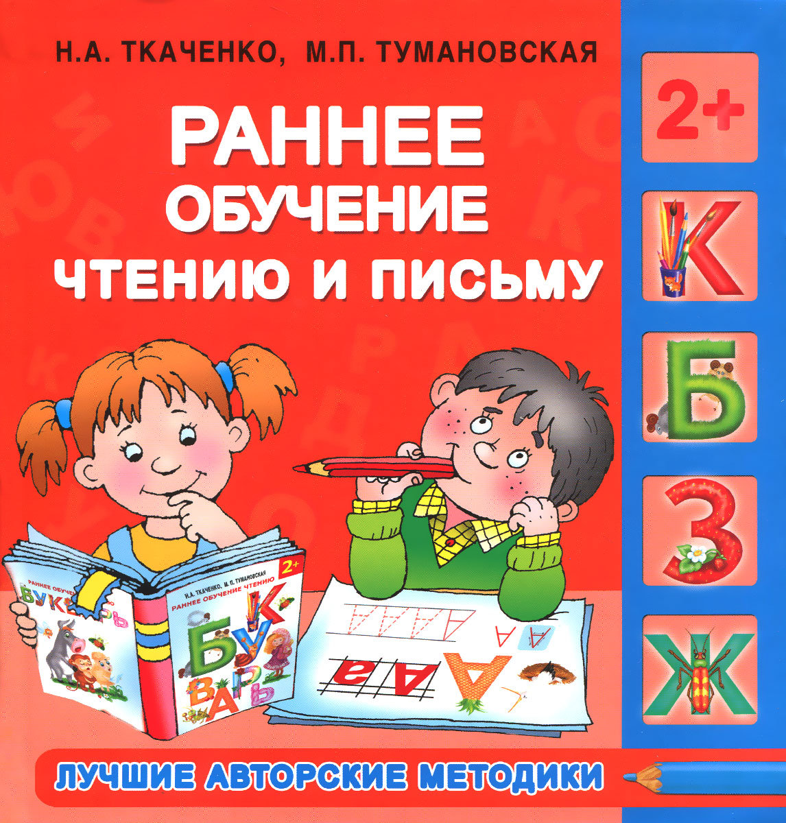 Н. А. Ткаченко, М. П. Тумановская Раннее обучение чтению и письму
