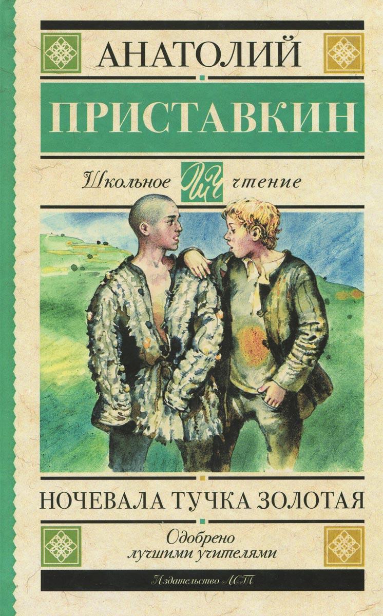 Анатолий Приставкин Ночевала тучка золотая ISBN: 978-5-17-091633-7