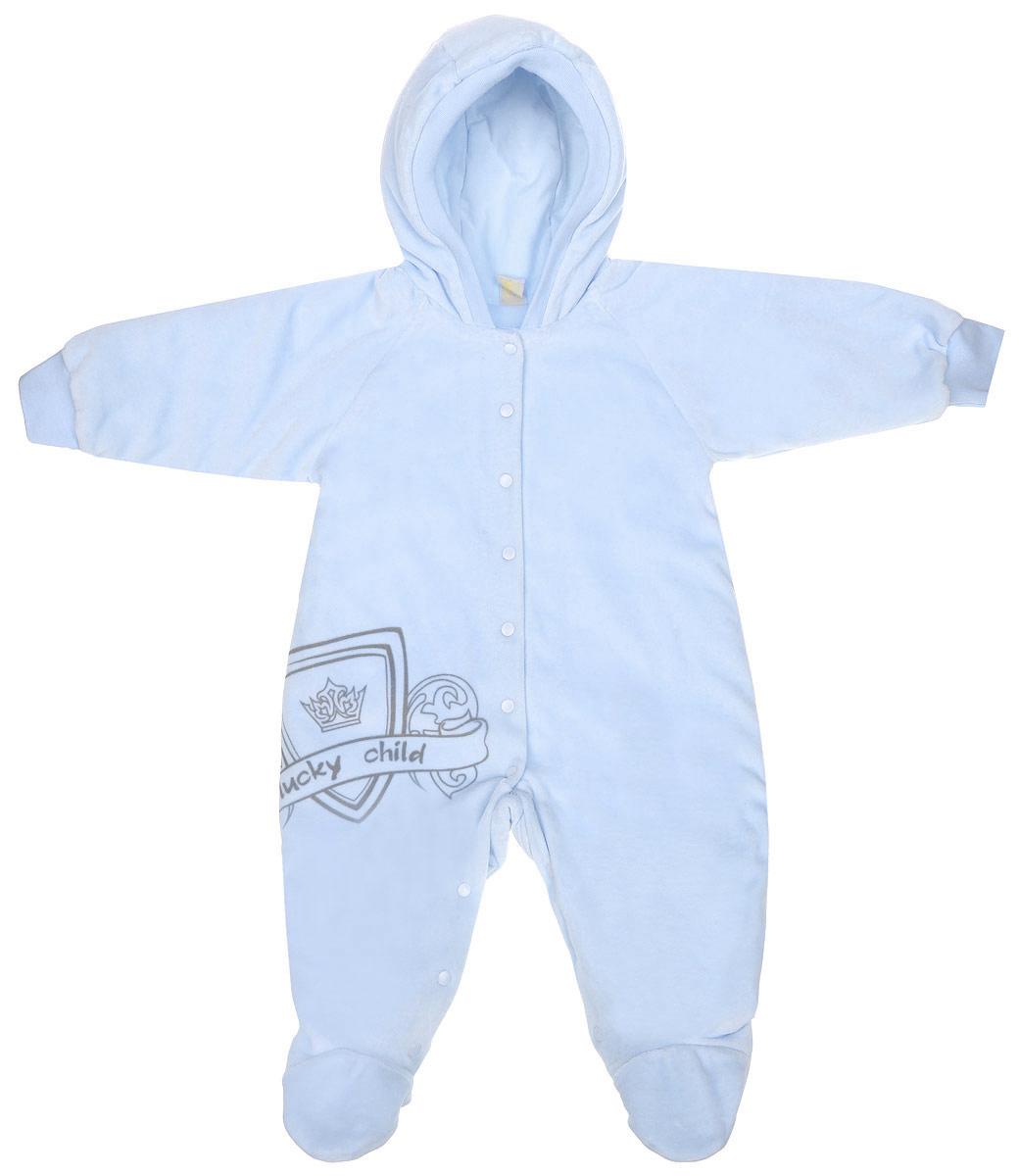 Комбинезон детский Lucky Child, цвет: голубой. 5-1. Размер 56/625-1Детский комбинезон Lucky Child - очень удобный и практичный вид одежды для малышей. Комбинезон выполнен из велюра на подкладке из натурального хлопка, благодаря чему он необычайно мягкий и приятный на ощупь, не раздражают нежную кожу ребенка и хорошо вентилируются, а эластичные швы приятны телу младенца и не препятствуют его движениям. В качестве утеплителя используется синтепон. Комбинезон с капюшоном, длинными рукавами-реглан и закрытыми ножками по центру застегивается на металлические застежки-кнопки, также имеются застежки-кнопки на ластовице, что помогает с легкостью переодеть младенца или сменить подгузник. Капюшон по краю дополнен широкой трикотажной резинкой. Рукава понизу дополнены широкими эластичными манжетами, которые мягко обхватывают запястья. Спереди изделие оформлено оригинальным принтом в виде логотипа бренда. С детским комбинезоном Lucky Child спинка и ножки вашего малыша всегда будут в тепле. Комбинезон полностью соответствует особенностям жизни младенца в ранний период, не стесняя и не ограничивая его в движениях!