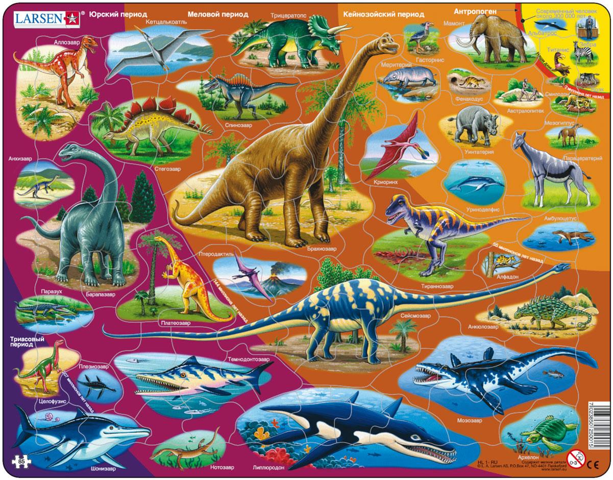 Larsen Пазл Динозавры HL1, L.A.Larsen AS