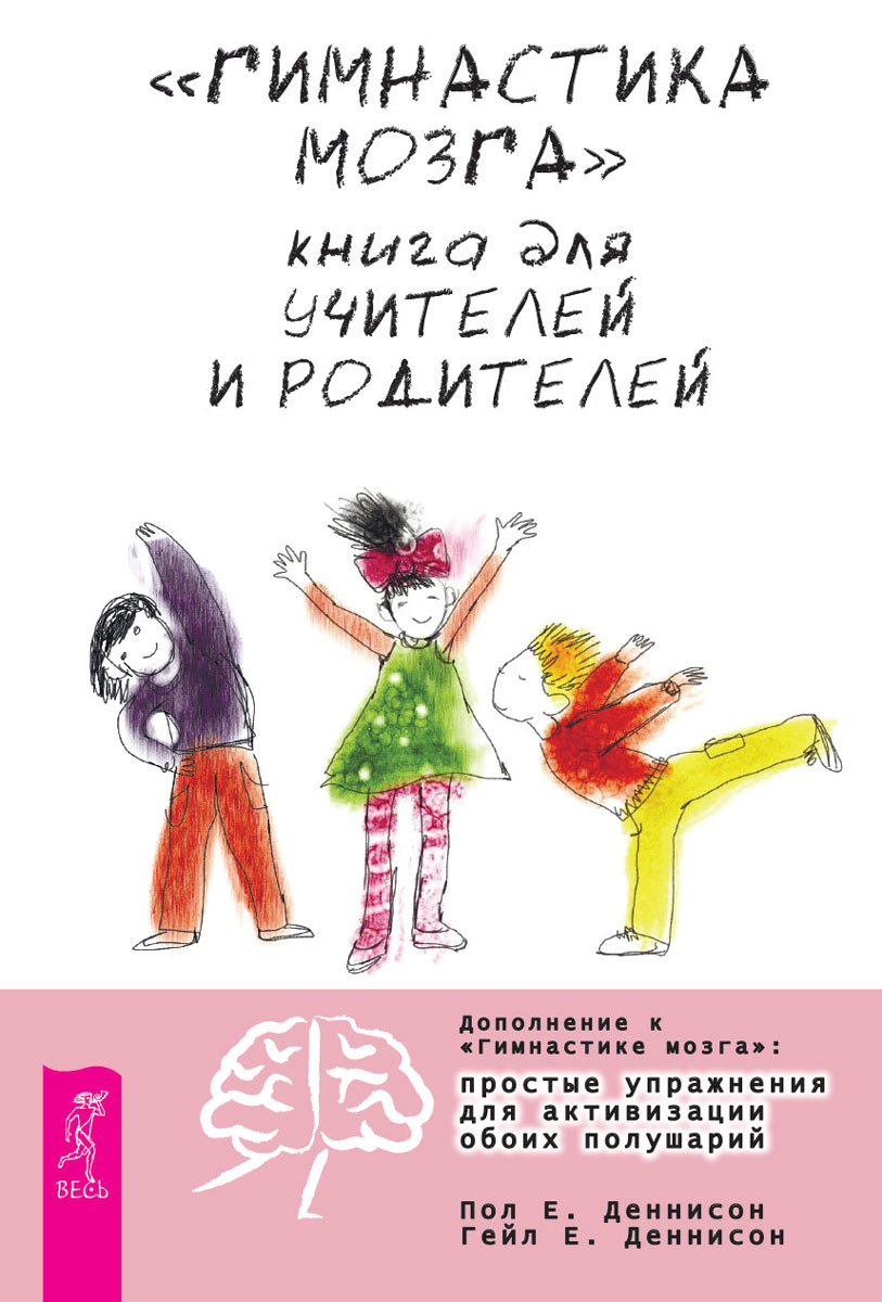 """Пол Е. Деннисон, Гейл Е. Деннисон. """"Гимнастика мозга"""". Книга для учителей и родителей"""