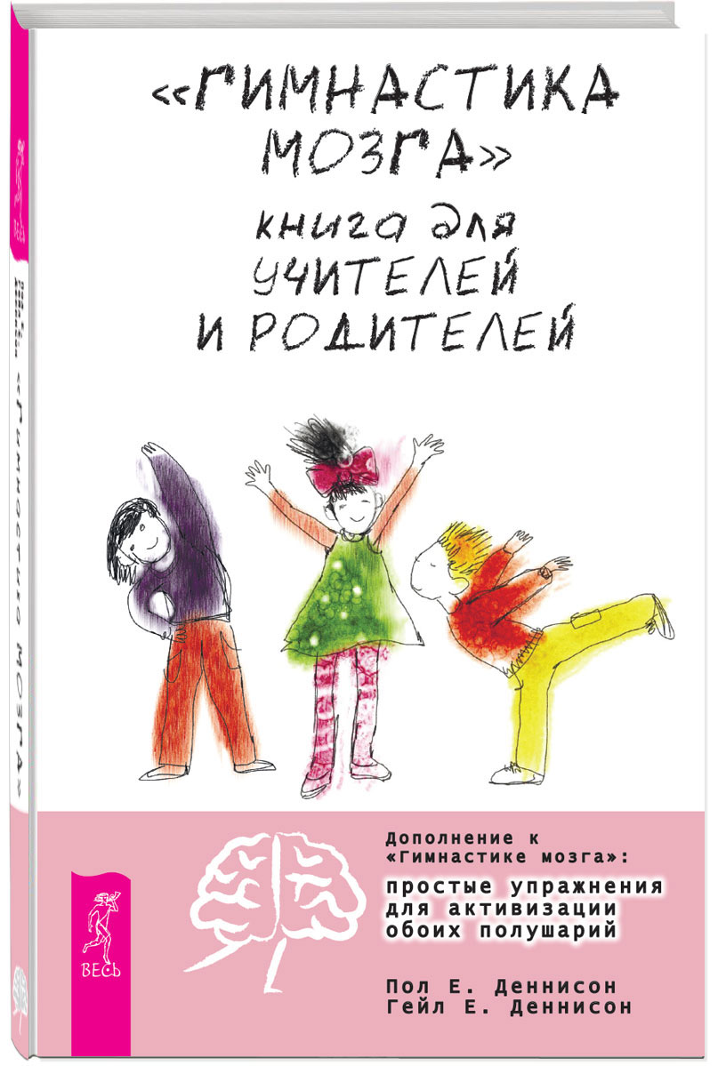 """Гимнастика мозга"". Книга для учителей и родителей"