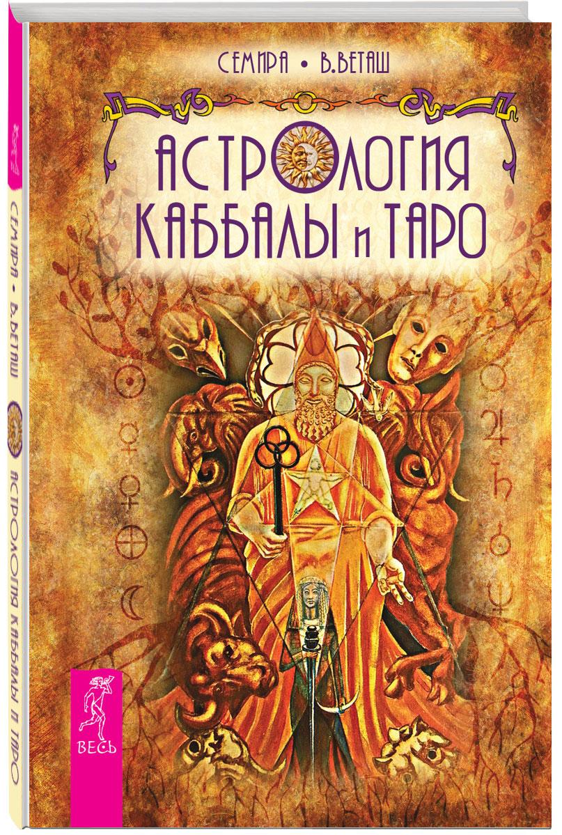 Семира, В. Веташ Астрология Каббалы и Таро таро демонов гоэтии