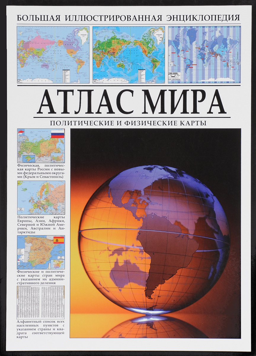 Атлас мира оригинальная карта мира со специальным покрытием с указанием городов