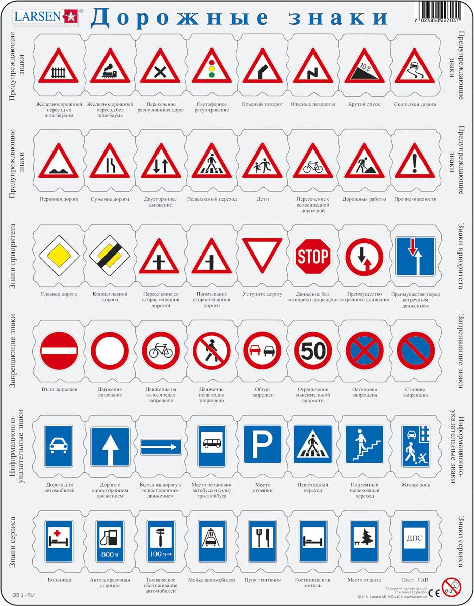 Larsen Пазл Дорожные знаки дорожные плиты б у