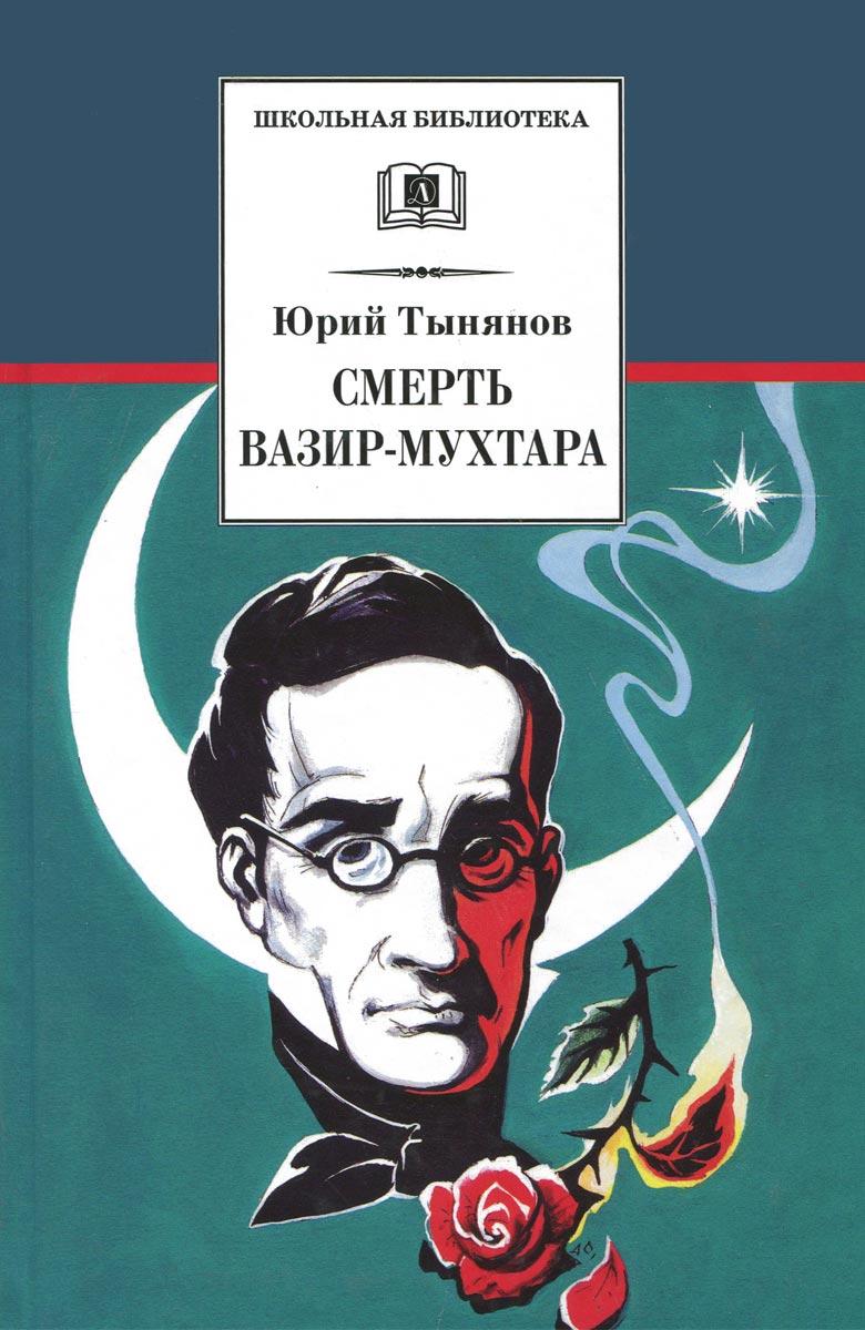 Zakazat.ru: Смерть Вазир-Мухтара. Юрий Тынянов