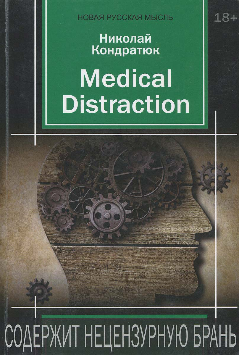 Николай Кондратюк Medical Distraction dentoalveolar distraction osteogenesis