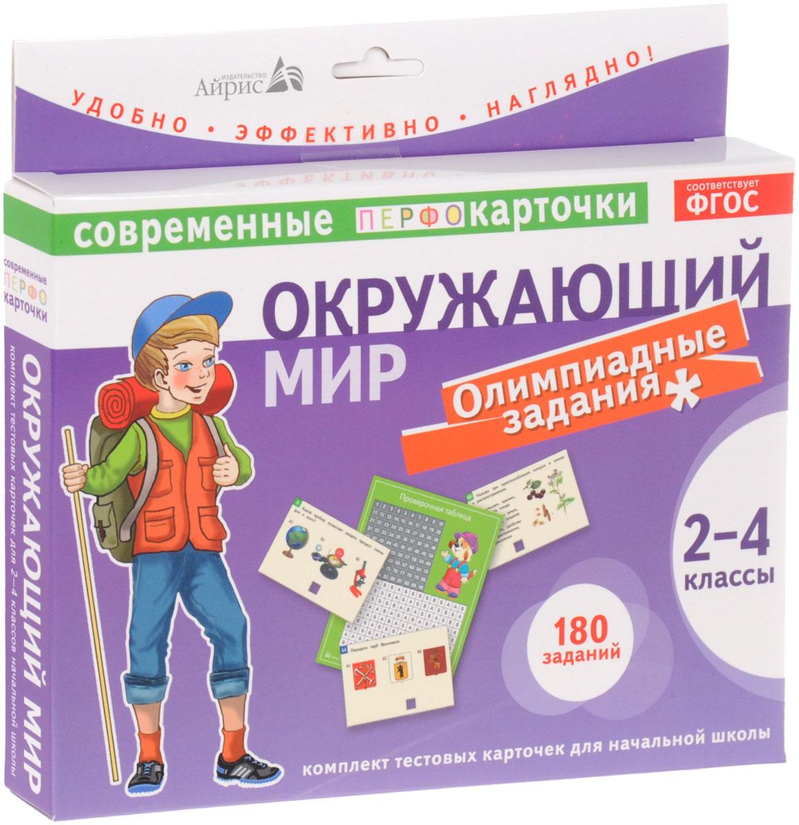 Zakazat.ru: Окружающий мир. Олимпиадные задачи. 2-4 класс (комплект из 90 тестовых карточек + проверочная таблица). Е. В. Клепинина, З. А. Клепинина