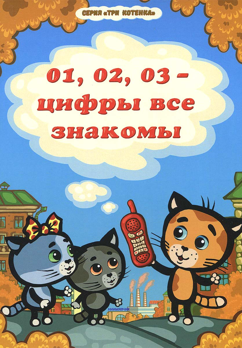 01, 02, 03 - цифры все знакомы бенгальского котенка в егорьевске