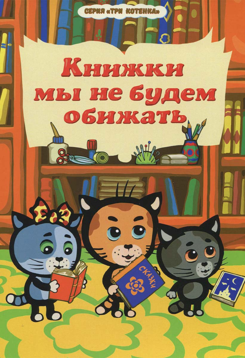 Книжки мы не будем обижать бесплатно бенгальского котенка на сахалине