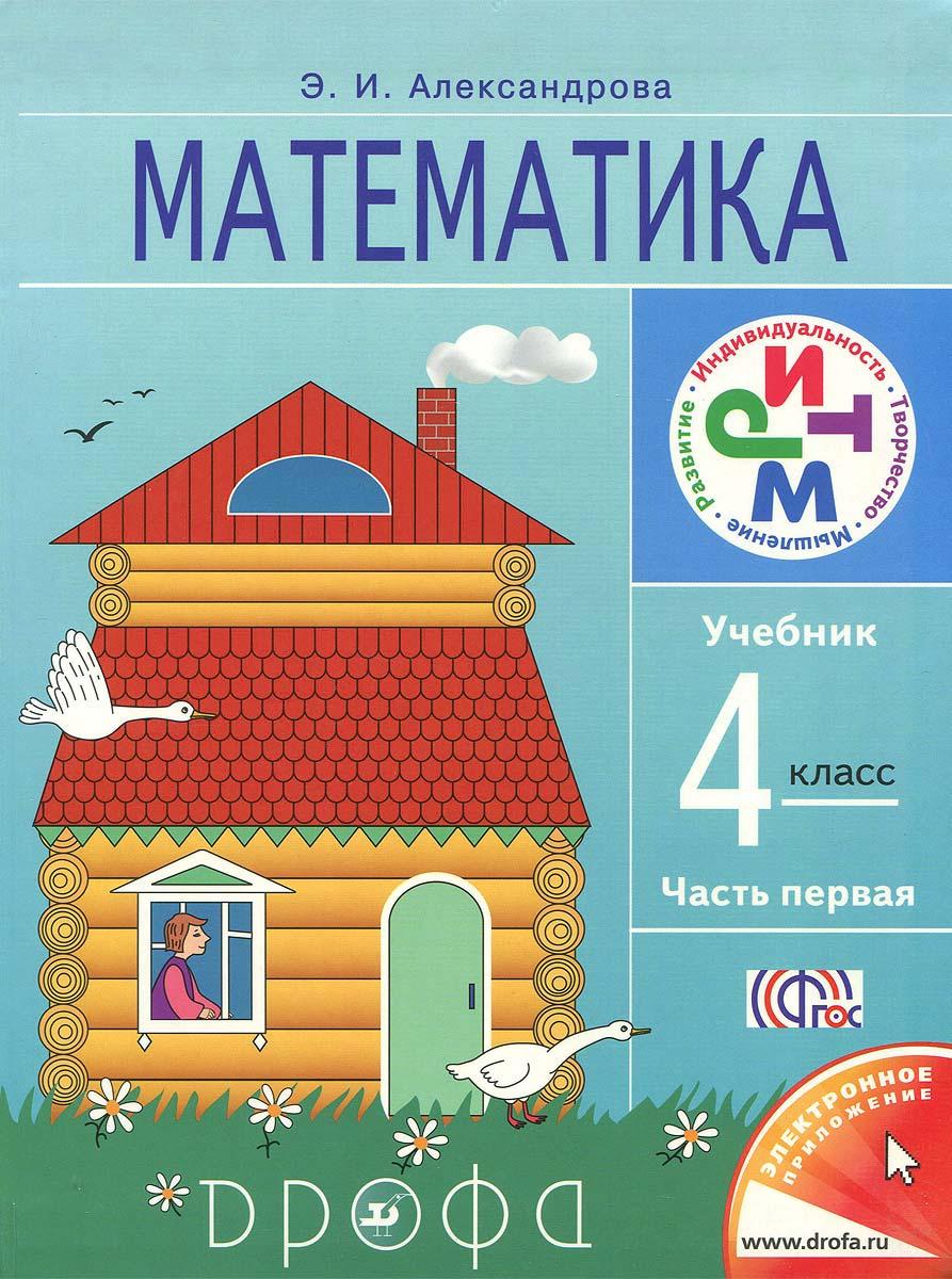 Э. И. Александрова Математика. 4 класс. Учебник. В 2 частях. Часть 1 математика 4 класс в 2 х частях часть 1 учебник фгос