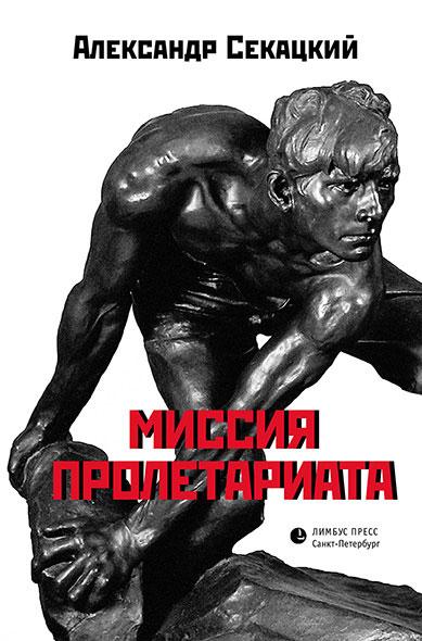 Александр Секацкий Миссия пролетариата