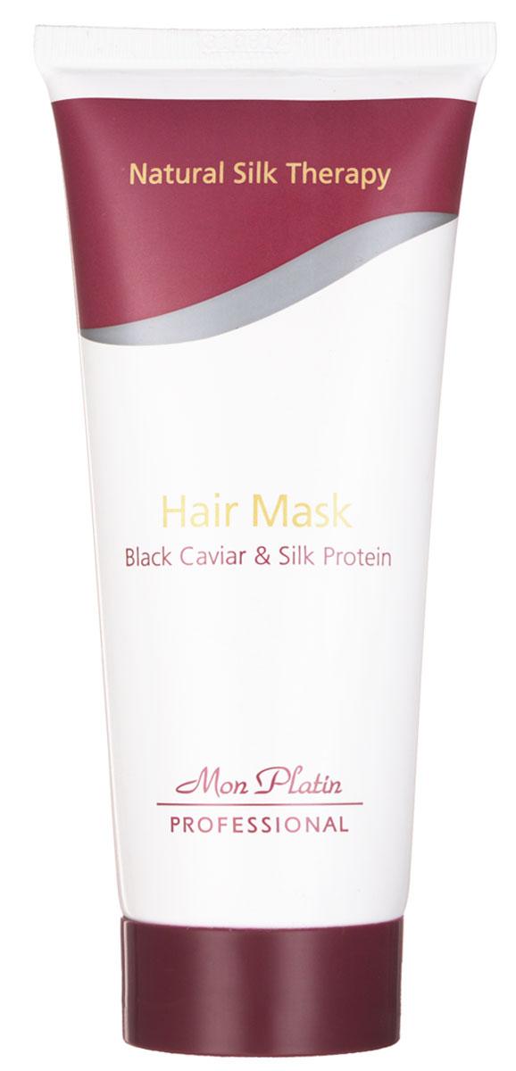 Mon Platin Professional Маска для волос (натуральный шелк) 100млMP767Увлажняющая маска для восстановления поврежденных и окрашенных волос. Придаёт волосам влажность, эластичность и жизненную силу. Предотвращает возникновение статического электричества волос. Комплекс оливкового масла, шелкового протеина вместе с пчелиным молочком и растительными экстрактами (экстрактами граната и зеленого чая) питает, увлажняет и оздоравливает поврежденые волосы. Этот комбинированный комплекс содержит также экстракт черной икры и облепиховое масло, которые представляют собой новое слово в технологии восстановления поврежденных и окрашенных волос.