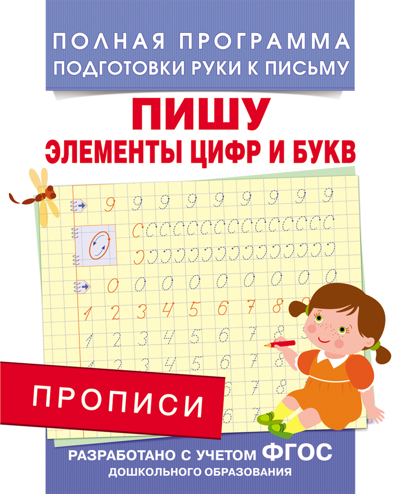 А. В. Столяренко Прописи. Пишу элементы цифр и букв веер цифр и букв