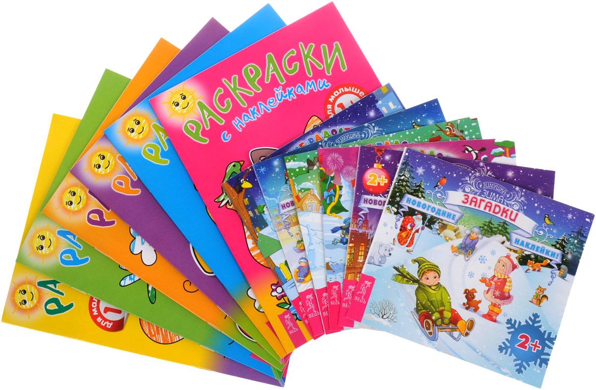Раскраски с наклейками. Новогодние наклейки. Зимние радости (комплект из 12 книг)