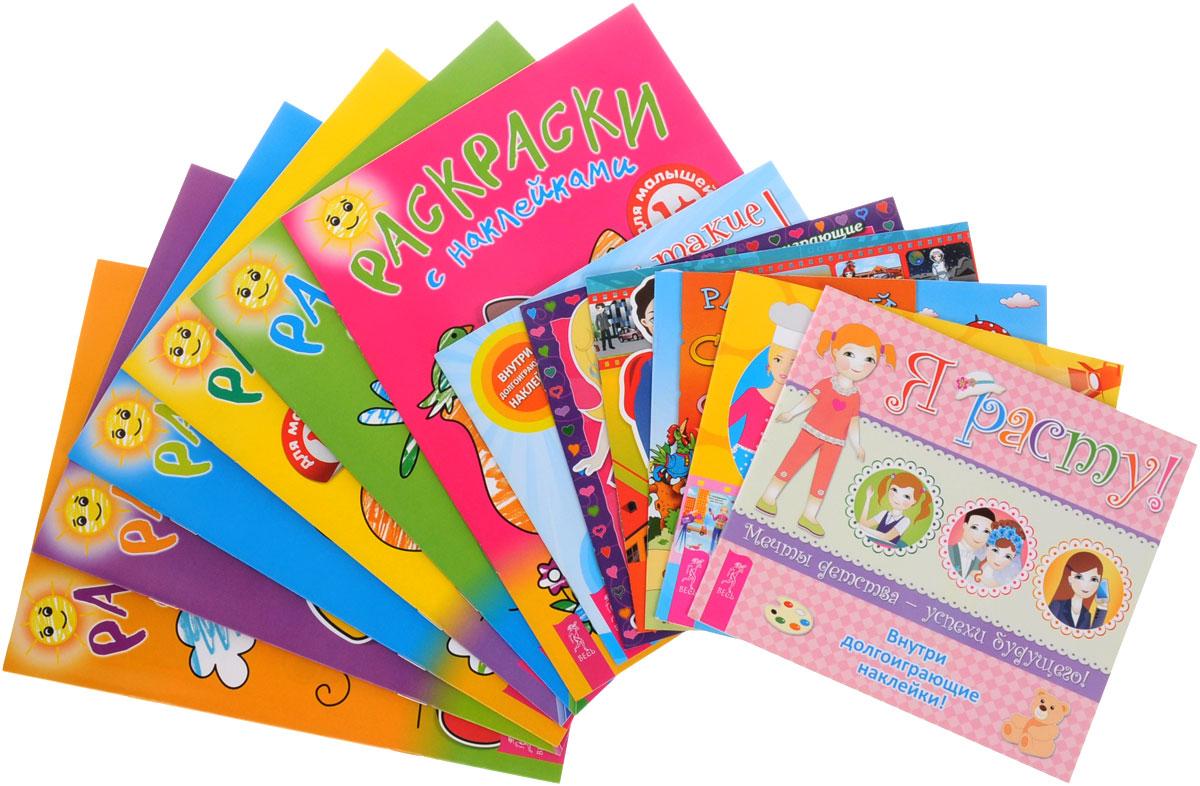 Раскраски с наклейками. Книжки наклейками (комплект из 12 книг)