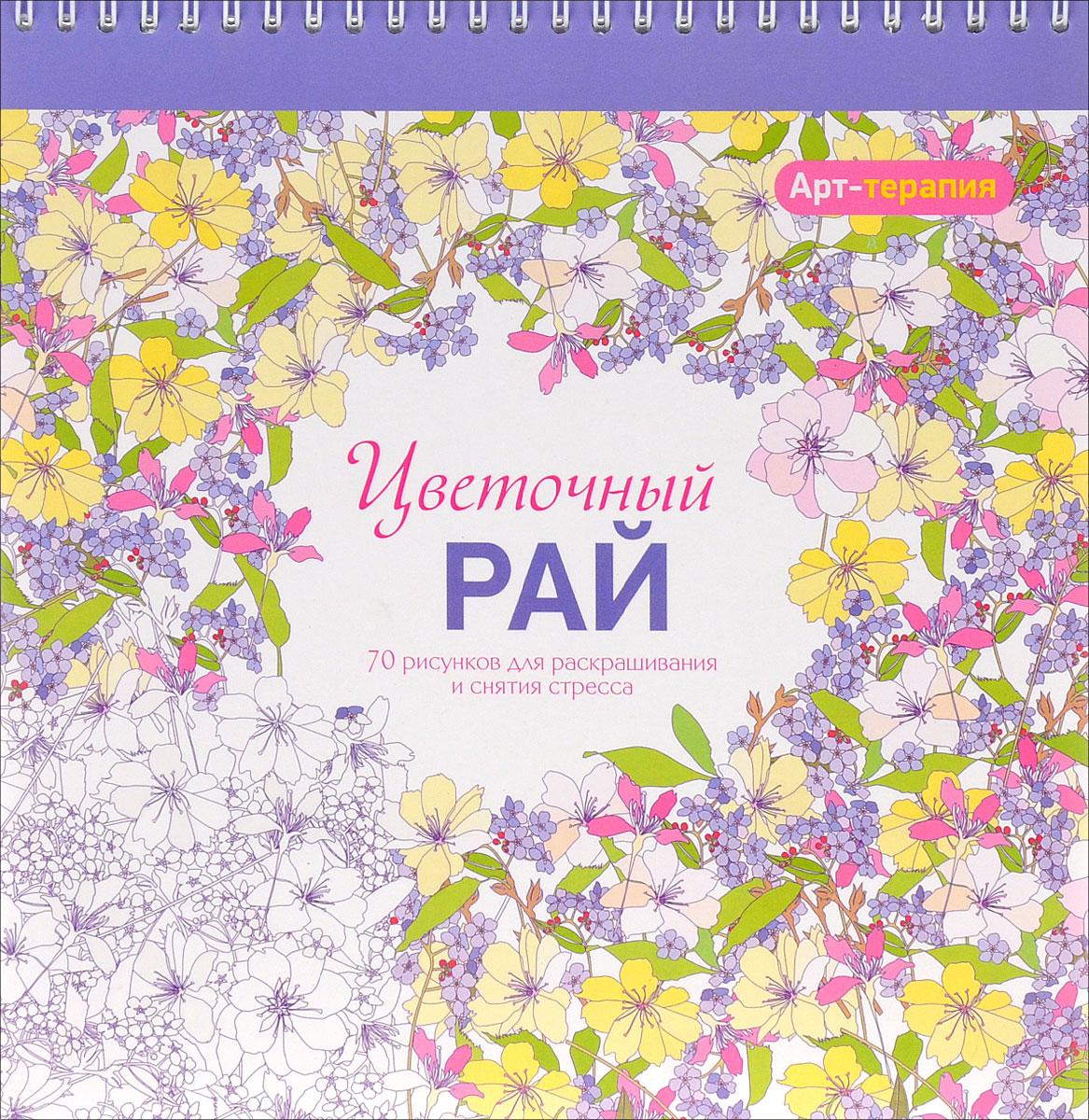 Арт-терапия. Цветочный рай. 70 рисунков для раскрашивания и снятия стресса